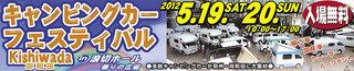2012_namikiri960_200.jpg
