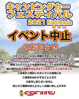 イベント中止2021.jpg