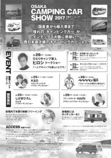 キャンピングカーショー裏.jpg