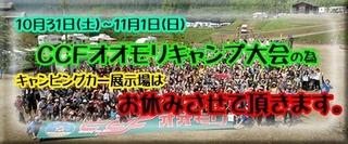camp2015.10_480.jpg
