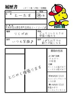 rireki1.jpg